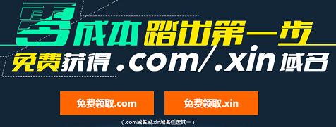 域名:万网免费注册com域名与xin域名[限企业用户]