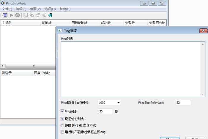 VpsPing教程:利用PingInfoView批量监控对比不同VPS的IP
