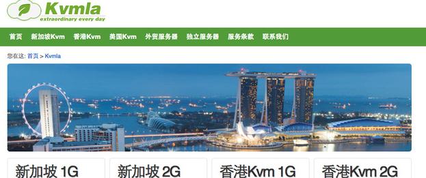 KVMLA:64元/月/1GB内存/40GB空间/600GB流量/100Mbps/KVM/新加坡