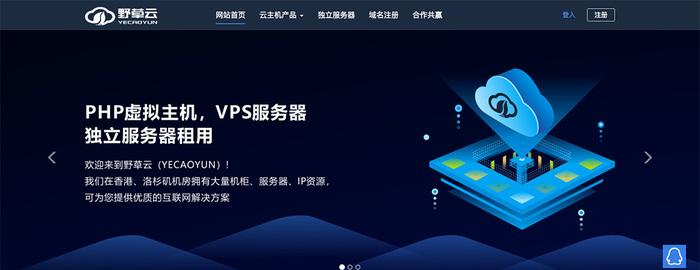 野草云:开年特惠/香港VPS 3.6折/老用户续费 5 折