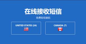 分享:国内外免费短信接码平台网站收集分享
