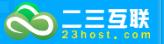 二三互联:香港CN2大带宽VPS/超低延迟50ms/ 限时优惠5折起/专属优惠码折上85折