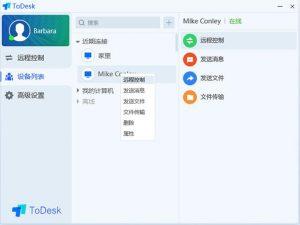远程控制软件:ToDesk 新生的不限速的远程控制软件 可以代替向日葵